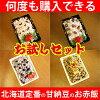 北海道定番甘納豆入りお赤飯がセットに「試すベアー4」【お試しセット】