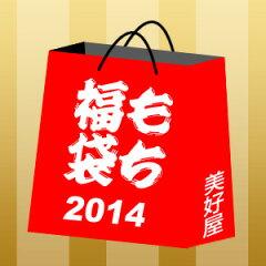 大福やおもちがたくさん入った美好屋の 福袋 【送料無料】【お正月】【smtb-TK】