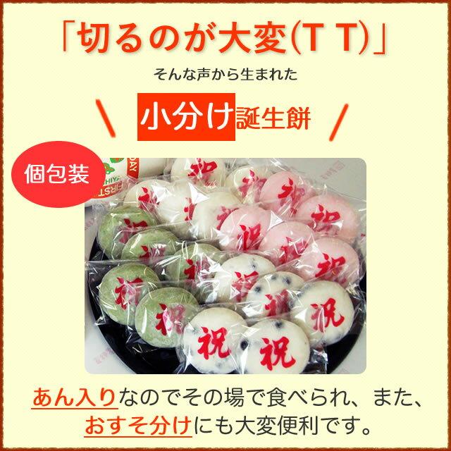 4種のあん餅一升餅一生餅小分けあんこ個包装1歳の誕生日のお祝いお誕生餅セット20個入り一升餅小分けリュック付き