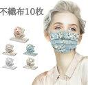 使い捨てマスク【安心の国内検品】(10枚の価格です) 不織布