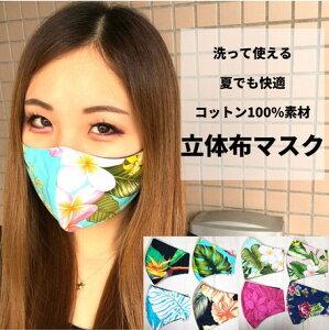 値下げ【即納】HAWAII柄【8種類】立体布マスク コットン100% 大人用 1枚売り 衛生 除菌 花粉 ファッションマスク おしゃれマスク 個性派マスク 花柄マスク