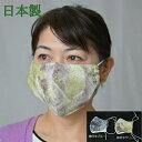 【即日】日本製マスク 1枚売り 洗えるマスク 立体マスク おしゃれ マスク オシャレ 布マスク メイドインジャパン( 個別包装)大人用 男女兼用 花粉 防塵 飛沫 感染予防対策 除菌 幾何学柄レース 裏地綿100%マスク 大きめマスク