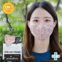 【秋冬マスク 】銀イオン(Ag+)抗菌マスク 抗菌素材 レー