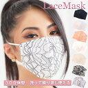 新作【即納】花柄レースマスク 立体 3D 繰り返し 衛生的 感染予防対策 除菌 1枚 洗えるマスク おしゃれマスク 裏が水着素材 気持ちいい