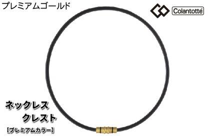 [2色展開]コラントッテColantotteTAOネックレスAURA【ABAPH】