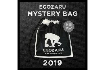 エゴザル EGOZARUMYSTERY BAG 2019ミステリーバッグ2019福袋 お正月 限定【EGOZARU2019MYSTERY】【返品・交換不可】※2019年1月1日より順次お届けです。