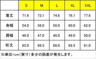 【2色展開】エゴザルEGOZARUバスケ長袖COTTONFEELINGジャケット【EZOT-1901】