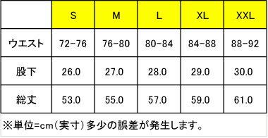 ウンドウwundouバスケットボールパンツダンス文化祭などバスパン無地【S〜XXLサイズ】【P-8500】
