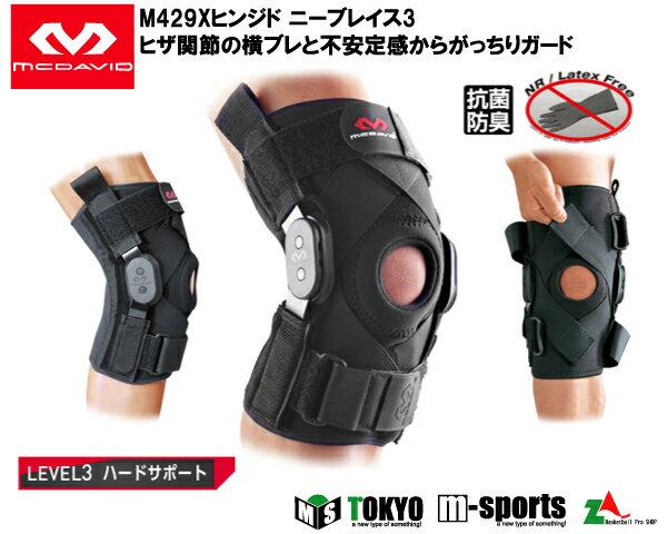 Mc David マクダビッドヒンジド ニーブレス3膝用サポーターLEVEL3【M429X】※サイズによってはメーカー取り寄せになる場合がございます。