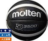 モルテン moltenアウトドアバスケットボール6号球人工皮革(KSブラック×シルバー)【B6D3500-KS】