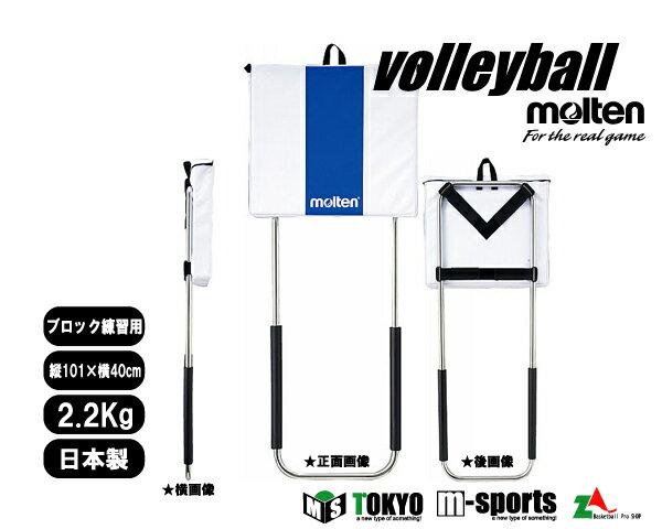 【送料無料】molten モルテンスパブロ SBLバレーボール 設備・備品ブロックはね返りレシーブ練習用