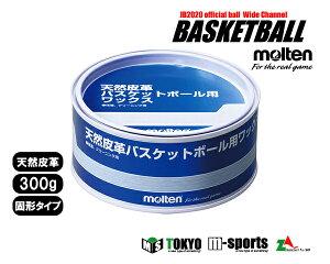 モルテン バスケットボール ワックス