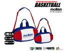 【ネーム加工可】モルテン molten バスケットボールバッグ2個入れ【EB0052】 1