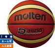 【3月下旬入荷予定】モルテン molten アウトドアバスケットボール7号球人工皮革(ブラウン×クリーム)【B7D3500】