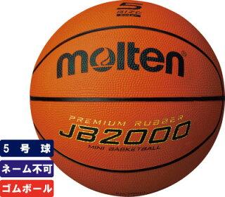 モルテンmoltenバスケットボール5号球軽量球ゴムボール屋外用【B5C2000-L】※ゆうパケット対象外