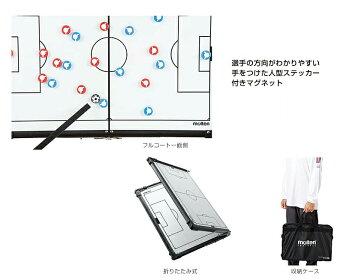 molten(モルテン)サッカー折りたたみ式作戦盤サッカーボールSF0070※メーカーよりお取り寄せの商品となります