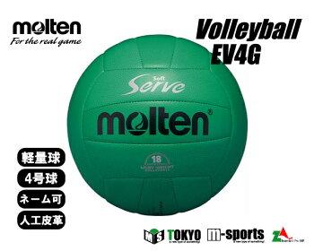 モルテンmoltenソフトサーブ軽量4号バレーボール4号小学校(軽量)・中学校・家庭婦人用【ネーム加工可】(グリーン)【EV4G】