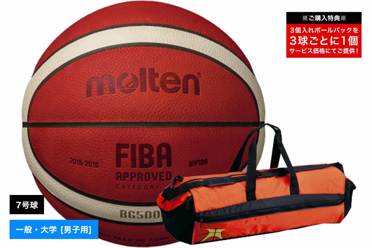 【追加料金なしでネーム加工可能】モルテン molten バスケットボール7号球 国際公認球 検定球 天然皮革 BGL7X 後継モデル (オレンジ×アイボリー)【B7G5000】