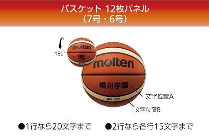 【追加料金なしでネーム加工可能!!】モルテンmoltenバスケットボール7号球1個入れボールバックセット国際公認球検定球天然皮革(オレンジ×アイボリー)【BGL7X-NB10】
