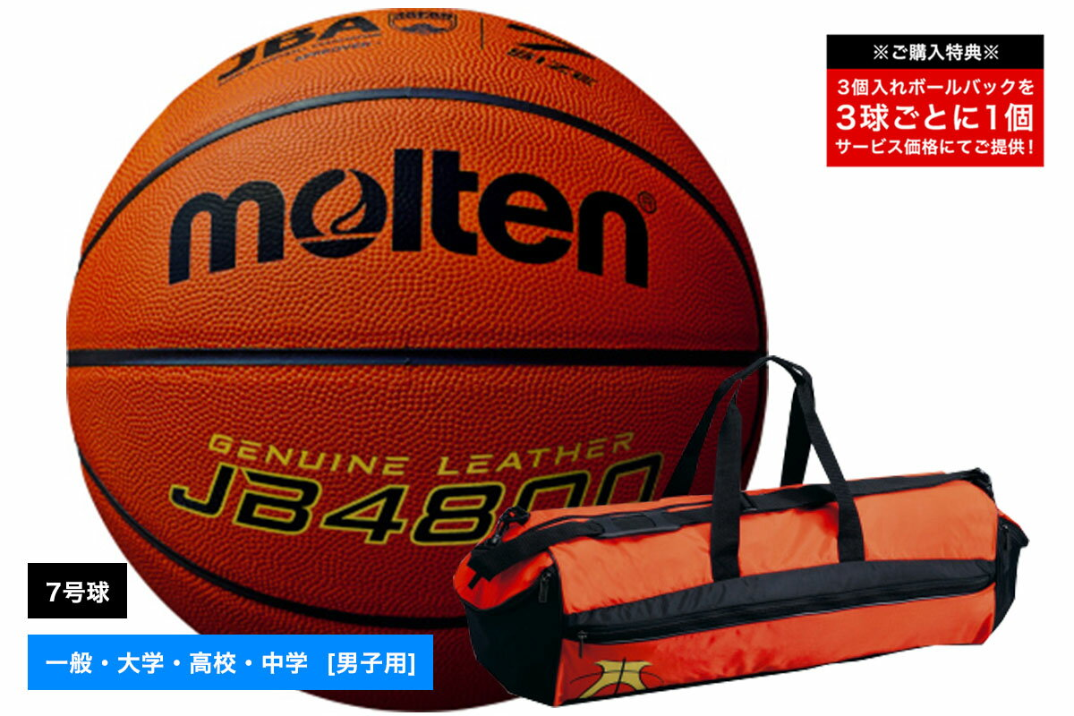 【追加料金なしでネーム加工可能】モルテン molten バスケットボール7号球 検定球 天然皮革【B7C4800】