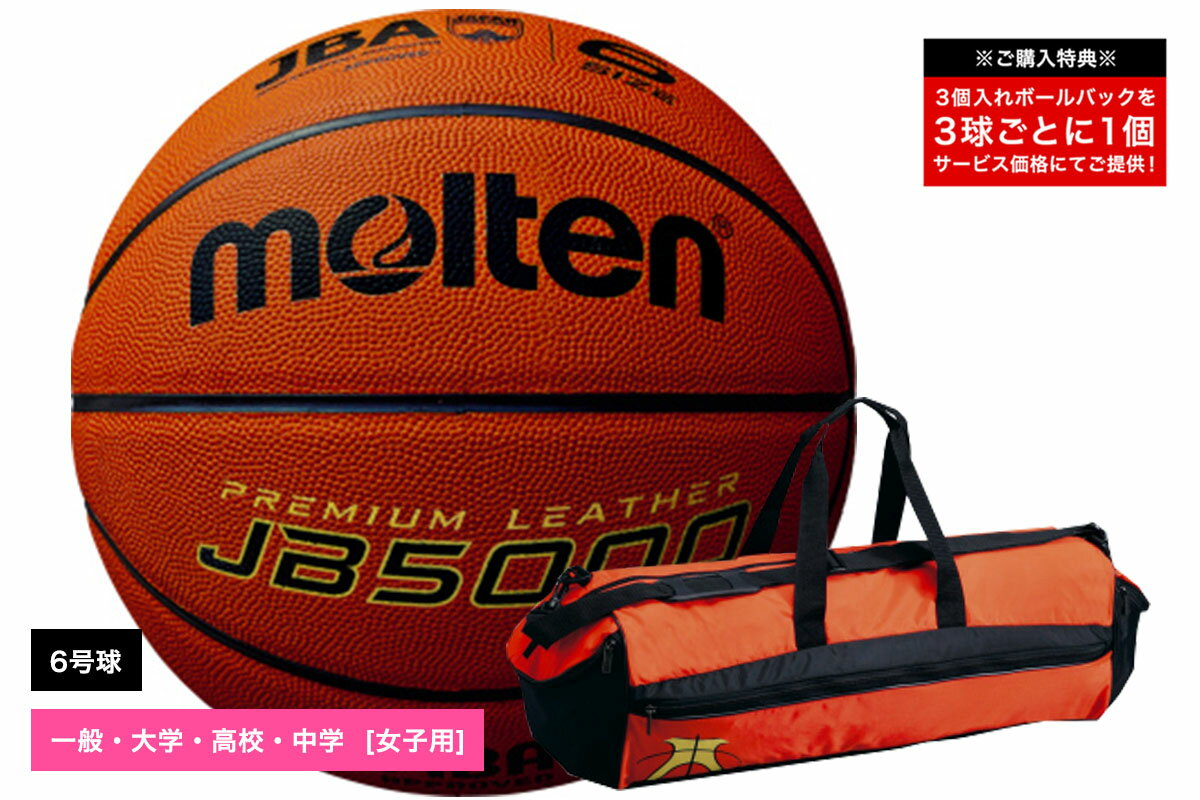 【追加料金なしでネーム加工可能】モルテン molten バスケットボール6号球 国際公認球 検定球 天然皮革【B6C5000】