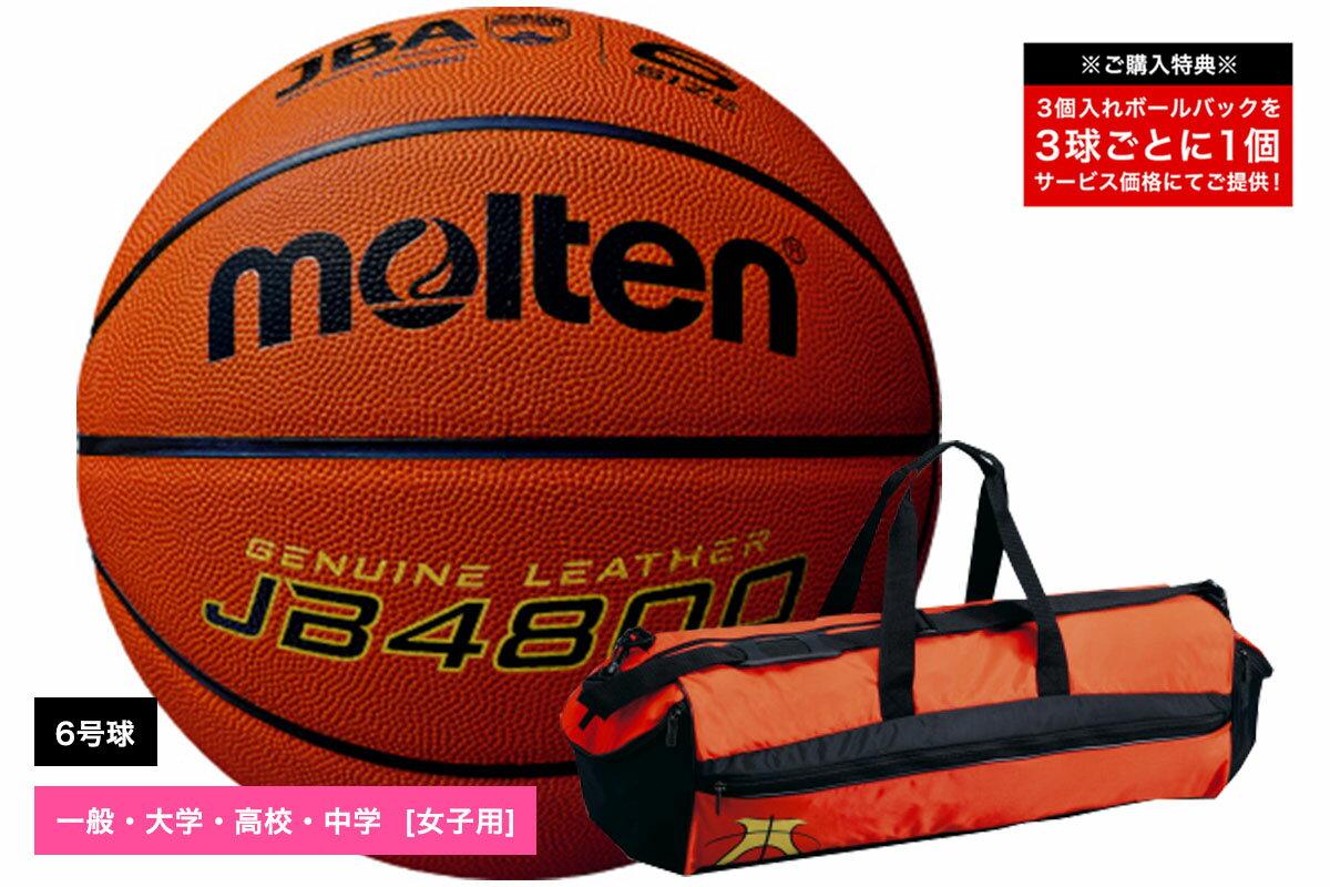 【追加料金なしでネーム加工可能】モルテン molten バスケットボール6号球 検定球 天然皮革【B6C4800】