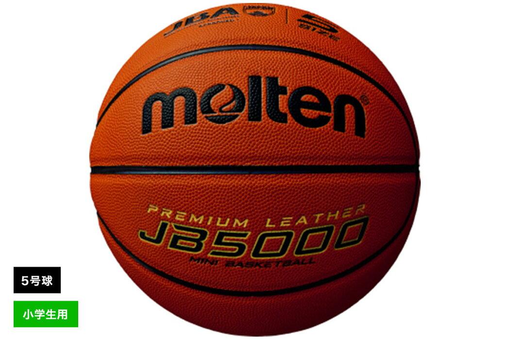 【追加料金なしでネーム加工可能】モルテン molten バスケットボール5号球 検定球 人工皮革【B5C5000】