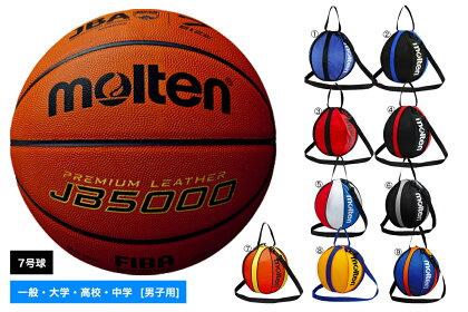 [追加料金なしでネーム加工可能!!]モルテンmoltenバスケットボール7号球1個入れボールバックセット国際公認球検定球天然皮革【B7C5000-NB10】