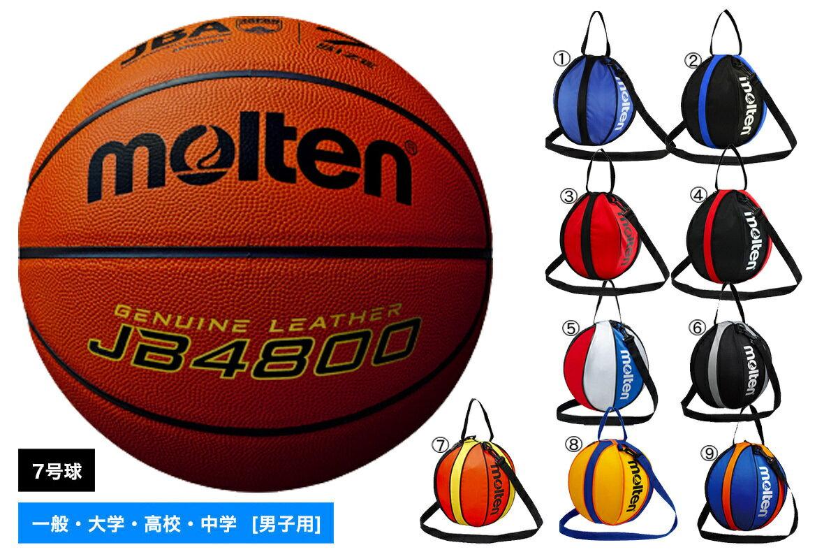 【追加料金なしでネーム加工可能】モルテン molten バスケットボール7号球 1個入れボールバックセット 検定球 天然皮革【B7C4800-NB10】