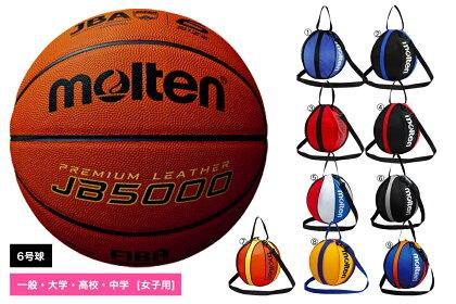 [ネーム加工不可]モルテンmoltenバスケットボール6号球1個入れボールバックセット国際公認球検定球天然皮革【B6C5000-NB10】