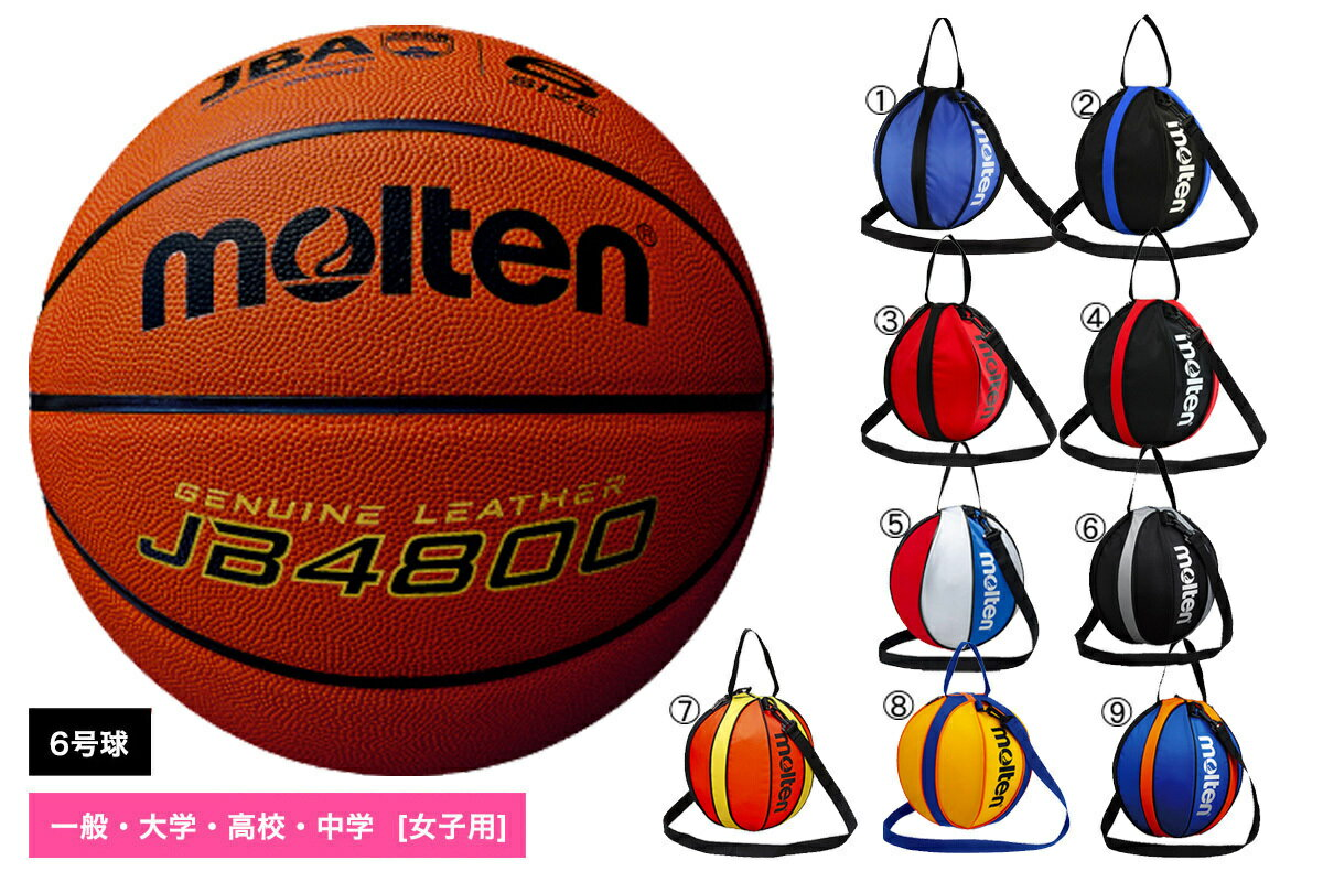 【追加料金なしでネーム加工可能】モルテン molten バスケットボール6号球 1個入れボールバックセット 検定球 天然皮革【B6C4800-NB10】