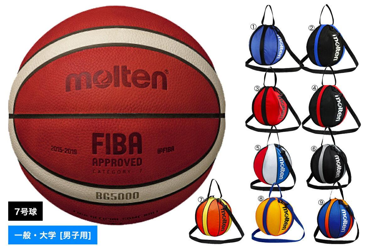 【追加料金なしでネーム加工可能】モルテン molten バスケットボール7号球 1個入れボールバックセット 国際公認球 検定球 天然皮革 BGL7X 後継モデル(オレンジ×アイボリー)【B7G5000-NB10】