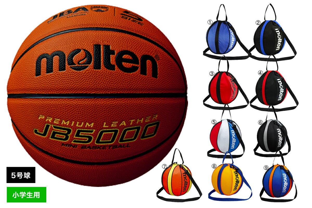 【12月上旬入荷】【追加料金なしでネーム加工可能】モルテン molten バスケットボール5号球 1個入れボールバックセット 検定球 人工皮革【B5C5000-NB10】