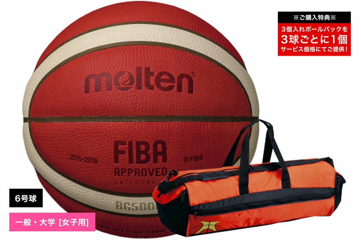 [追加料金なしでネーム加工可能!!] モルテン molten バスケットボール6号球 国際公認球 検定球 天然皮革 BGL6X 後継モデル(オレンジ×アイボリー)【B6G5000】