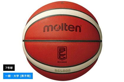 [6月21日発売予定][ネーム加工不可]モルテンmoltenバスケットボール7号球Bリーグ2019-20シーズン新公式試合球(オレンジ×アイボリー)【B7G5000-BL】