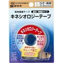 【撥水タイプ】molten モルテン ニトリートキネシオロジーテープ ブリスタータイプ 37mm×4m(1巻)8パック入りNKH-BP37