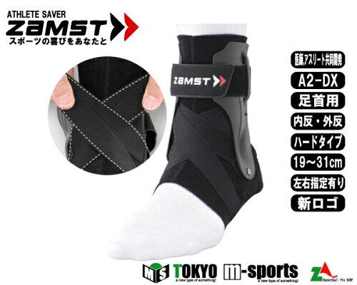 ZAMST(ザムスト)足首サポーター(ハードサポート)※メーカーお取り寄せの場合もございます...