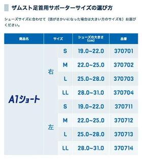 ザムストZAMST足首用サポーター左右別ミドルサポート【A1ショート】