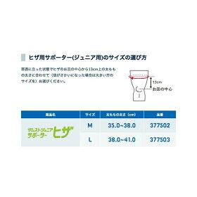 ザムストZAMSTジュニアサポーターヒザヒザ用サポーター左右兼用【Junior-Knee】