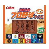 プロ野球チップス2020 第3弾 24袋入り×1BOX カルビー 10月21日発売予定【先行予約特売】