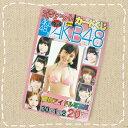 AKB48ポケットカードくじ!限定入荷【駄菓子】20円AKBポケットカード30付 AKB48卒業 前田敦子...