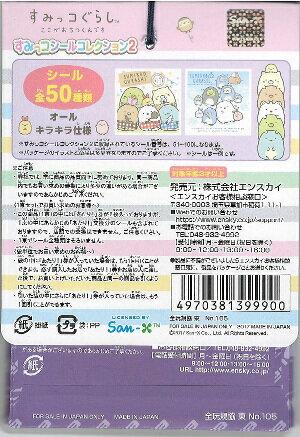 すみっコぐらしすみっコシールコレクション2当て20付1束エンスカイ特価