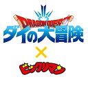 ビックリマン×ドラゴンクエスト ドラゴンクエストマン 1BOX ダイの大冒険 ビックリマンチョコ【ロッテ】☆ 2020年11月3日発売予定 ★代引・振込・キャンセル不可