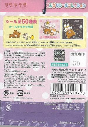 【特価】リラックマのんびりシールコレクション当て20付1束エンスカイ【駄菓子屋】
