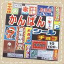 【特価】かんばんシール チョコ 金券当りクジ付き ジャック製菓 100個入り1BOX【駄菓子】の商品画像