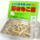 【特価】棒きなこ当 昔懐かしい当たりクジ付き棒きなこ飴 西島製菓【駄菓子】の商品画像