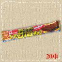 スーパービックサイズ!!【特価】スーパービッグチョコ 20個 リスカ【駄菓子】