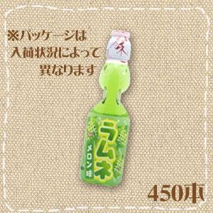 【送料無料】昔懐かしい ビンラムネ(メロン味) 30本入り15ケース(450本) 卸販売【卸特価】