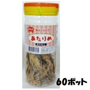 【駄菓子】よっちゃん あたりめ【国内加工】35g×60ポット