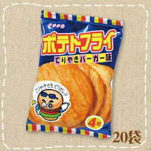 【特価】ポテトフライ てりやきバーガー味 20袋入り1BOX 東豊製菓【駄菓子】